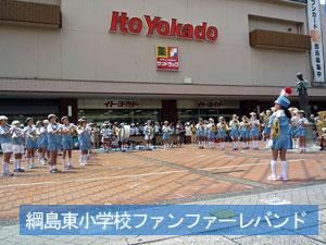 綱島2013サマーフェスティバル~綱島東小学校ファンファーレバンド