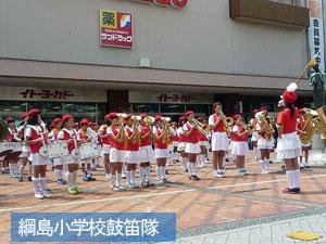 綱島2013サマーフェスティバル~綱島小学校鼓笛隊