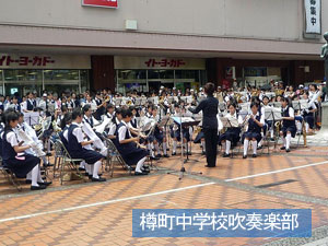 綱島2013サマーフェスティバル~樽町中学校吹奏楽部