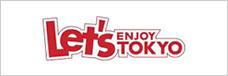 東京のおすすめスポットとおでかけイベント情報が満載!レッツエンジョイ東京