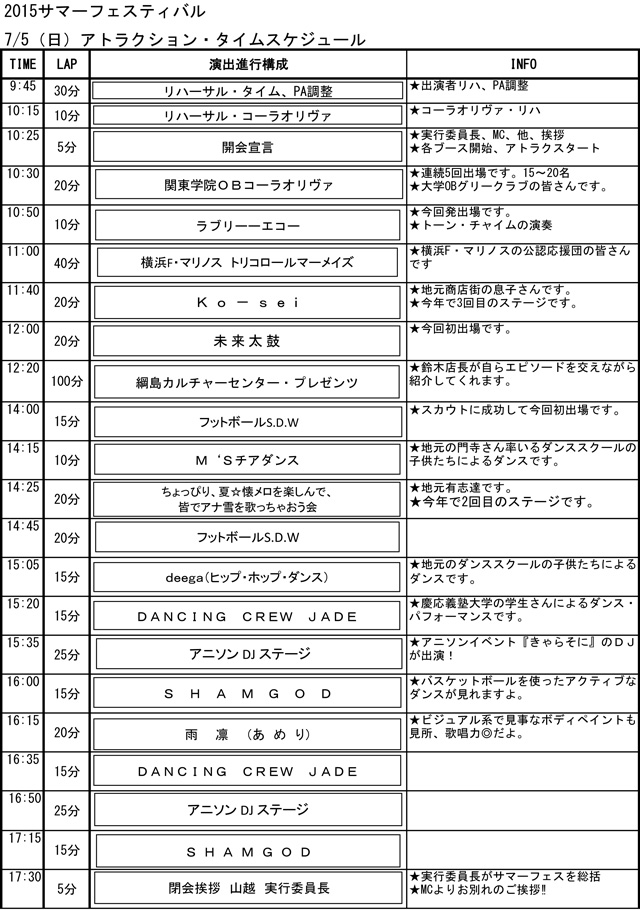 2015summerfes_timetable