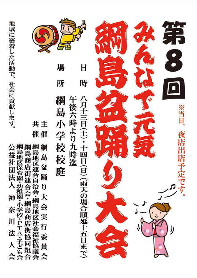 綱島盆踊り大会