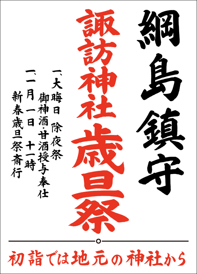 2017suwa
