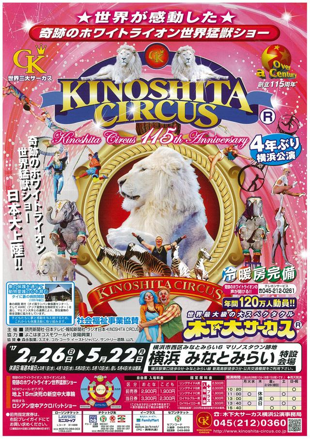 kinoshita2