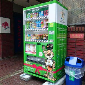 緑色の可愛い自販機が目印です