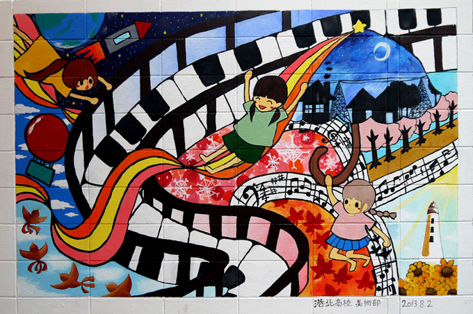 港北高校美術部パデュ通り壁画