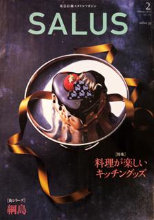 東急沿線スタイルマガジン「SALUS」2014年2月号