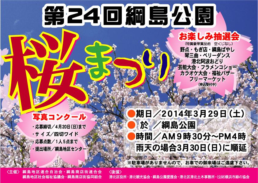 第24回綱島公園桜まつりポスター