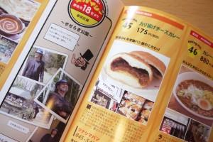 カリ揚げチーズカレーは45番!