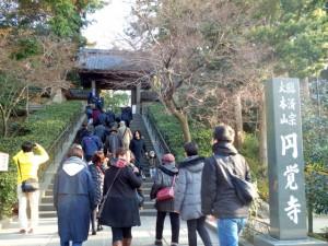 北鎌倉の臨済宗大本山円覚寺