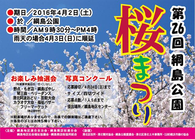 2016sakura_poster1
