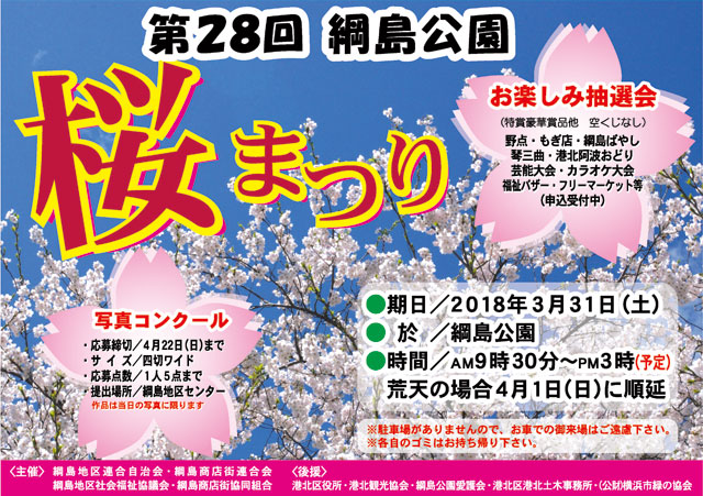 綱島公園桜まつり